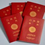 30過ぎて初めてパスポートを申請してみた