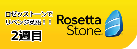 rosetta stone logo week2