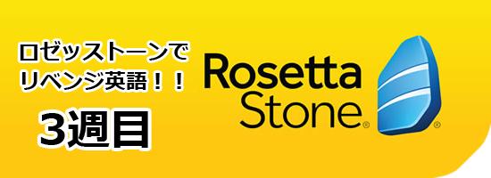 rosetta stone logo week3