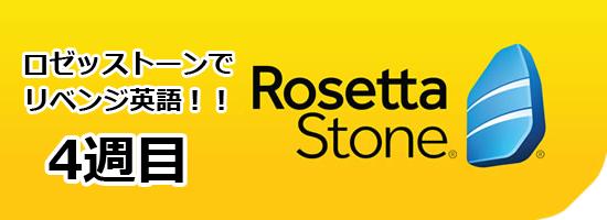 rosetta stone logo week4