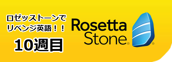 rosetta stone logo week10