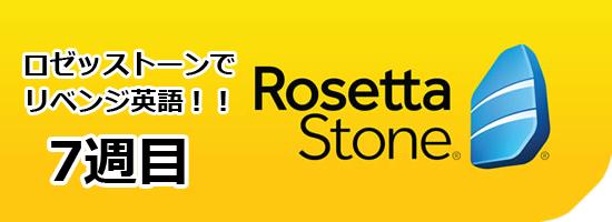 rosetta stone logo week7