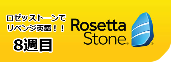 rosetta stone logo week8