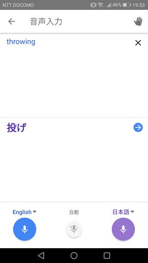 google translate2