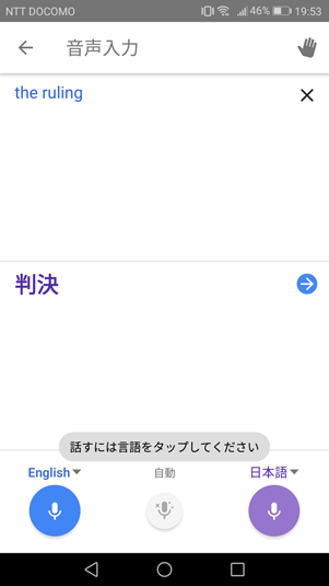 google translate4