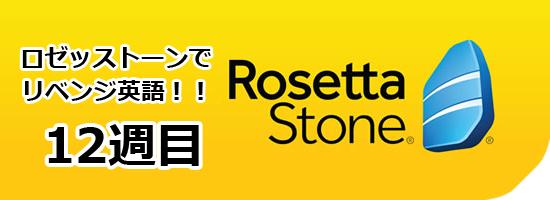 rosetta stone logo week12