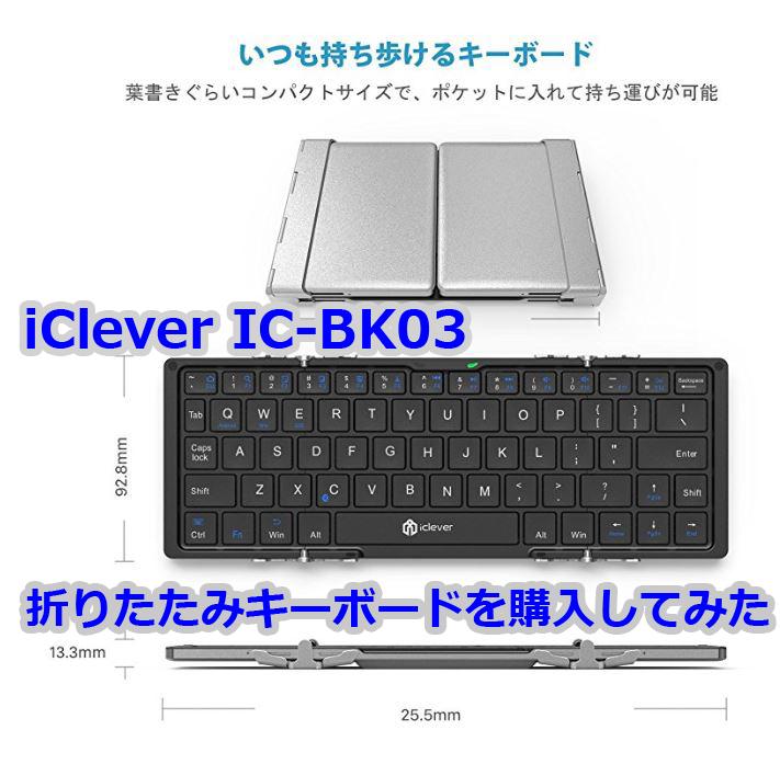 IC-BK03 3