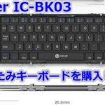 iClever IC-BK03 折りたたみキーボードを購入してみた