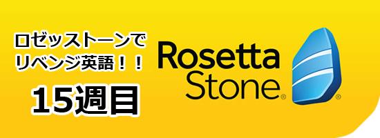 rosetta stone logo week15