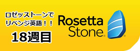 rosetta stone logo week18