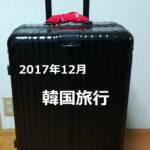 2017年12月 韓国旅行