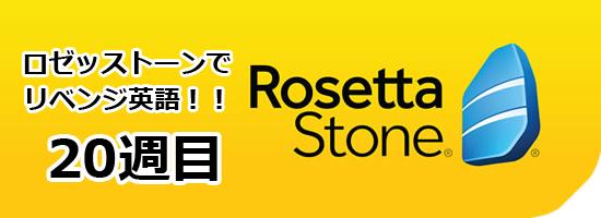 rosetta stone logo week20