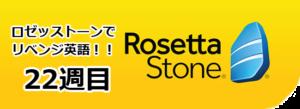 rosetta stone logo week22