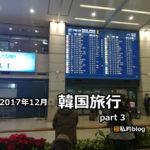2017年12月 韓国旅行 part3