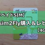 【海外プリペイドSIM】AIS sim2Fly 購入&レビュー【4GB 8日間】