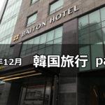 2017年12月 韓国旅行 part9