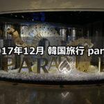 2017年12月 韓国旅行 part8