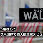 日本株をすっ飛ばしていきなり米国株で個人投資家デビューしてみた