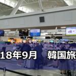 2018年9月 韓国旅行