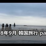 2018年9月 韓国旅行 part2