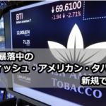【BTI】大暴落中のブリティッシュ・アメリカン・タバコを新規で50株購入