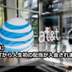 【米国株】AT&Tから人生初の配当が入金されました【T】