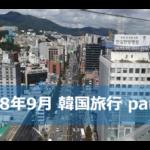 2018年9月 韓国旅行 part4