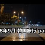 2018年9月 韓国旅行 part5