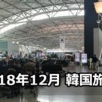 2018年12月 韓国旅行