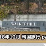 2018年12月 韓国旅行 part2
