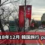 2018年12月 韓国旅行 part3