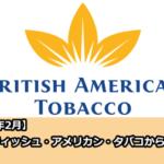 【2019年2月】ブリティッシュ・アメリカン・タバコから初配当【BTI】