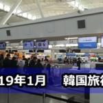 2019年1月 韓国旅行