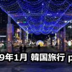 2019年1月 韓国旅行 part2