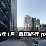 2019年1月 韓国旅行 part4