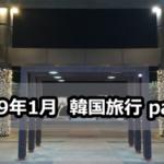 2019年1月 韓国旅行 part5