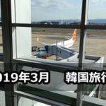 2019年3月 韓国旅行