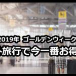 2019年ゴールデンウィーク 海外旅行で今一番お得な国