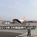 【釜山】2019年3月 韓国旅行 part7【復活】