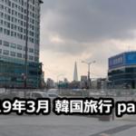 2019年3月 韓国旅行 part3