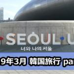 2019年3月 韓国旅行 part5