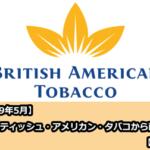 【2019年5月】ブリティッシュ・アメリカン・タバコから配当【BTI】