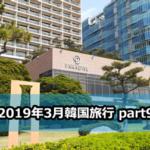 【釜山】2019年3月 韓国旅行 part9【復活】