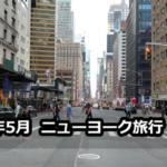 2019年5月 ニューヨーク旅行 part2