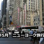 2019年5月 ニューヨーク旅行 part3