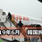 2019年6月 韓国旅行