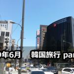 2019年6月 韓国旅行 part2