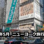 2019年5月 ニューヨーク旅行 part8