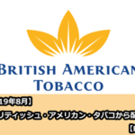 【2019年8月】ブリティッシュ・アメリカン・タバコから配当【BTI】