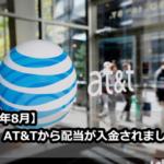 【2019年8月】AT&Tから配当が入金されました【T】